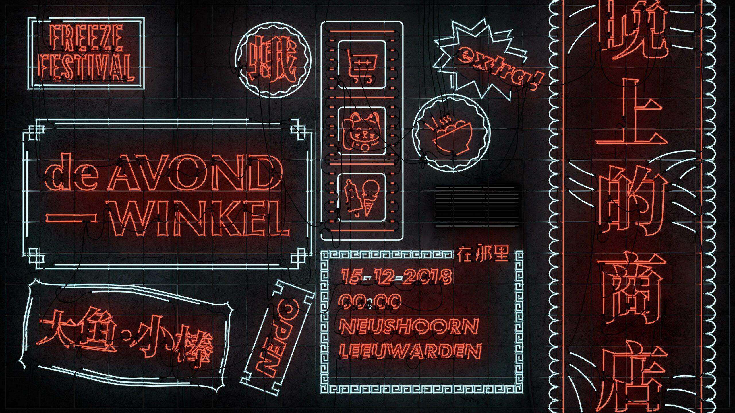 avondwinkel_event_cover_neon_duo_tone_flat